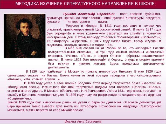МЕТОДИКА ИЗУЧЕНИЯ ЛИТЕРАТУРНОГО НАПРАВЛЕНИЯ В ШКОЛЕ Ильина Анна Сергеевна Пу...