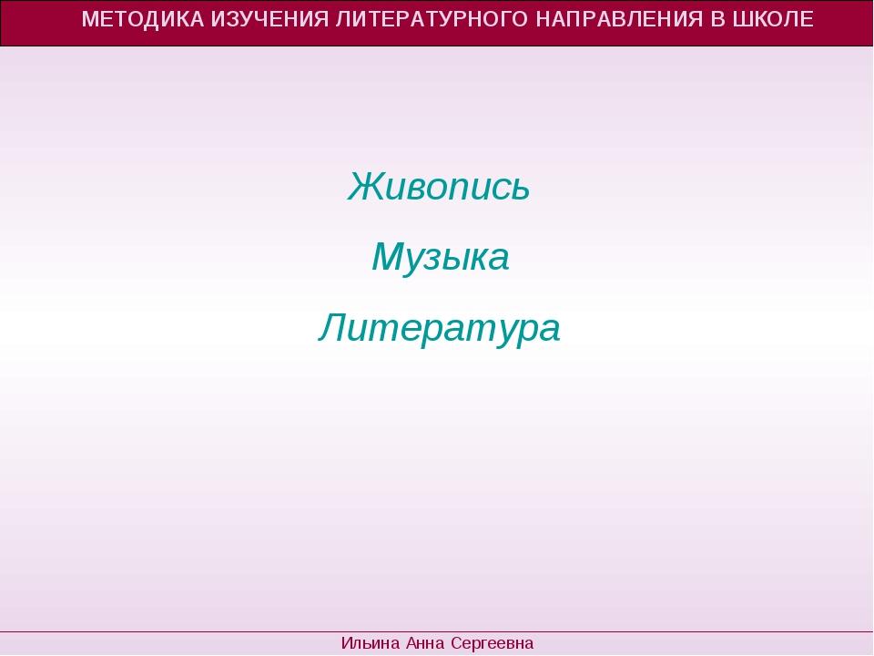 МЕТОДИКА ИЗУЧЕНИЯ ЛИТЕРАТУРНОГО НАПРАВЛЕНИЯ В ШКОЛЕ Ильина Анна Сергеевна Жив...