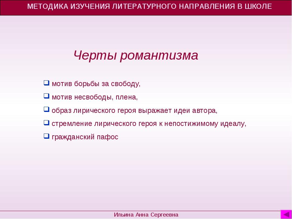 МЕТОДИКА ИЗУЧЕНИЯ ЛИТЕРАТУРНОГО НАПРАВЛЕНИЯ В ШКОЛЕ Ильина Анна Сергеевна Чер...