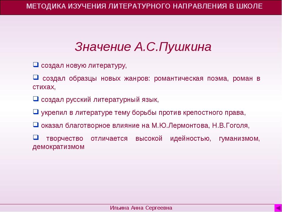 МЕТОДИКА ИЗУЧЕНИЯ ЛИТЕРАТУРНОГО НАПРАВЛЕНИЯ В ШКОЛЕ Ильина Анна Сергеевна Зна...
