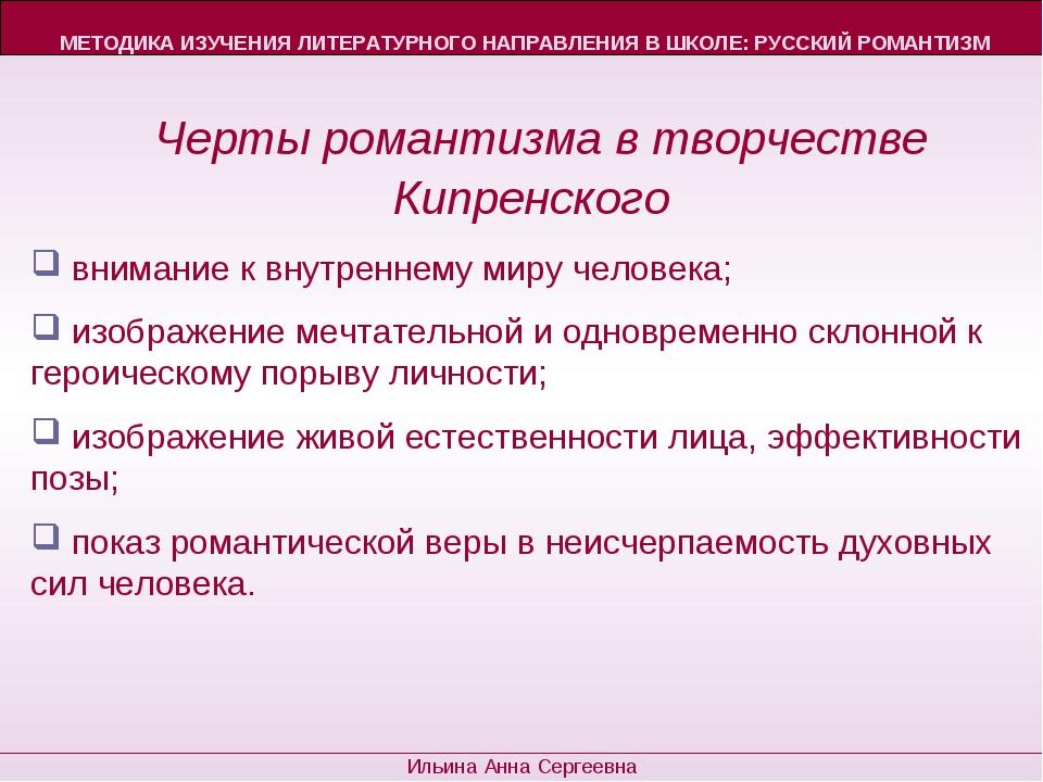 Черты романтизма в творчестве Кипренского внимание к внутреннему миру челове...