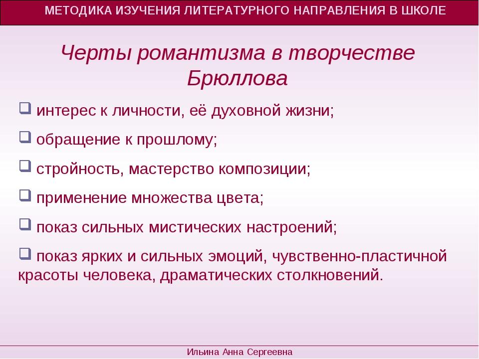 Черты романтизма в творчестве Брюллова интерес к личности, её духовной жизни;...