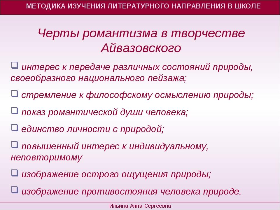 Черты романтизма в творчестве Айвазовского интерес к передаче различных состо...