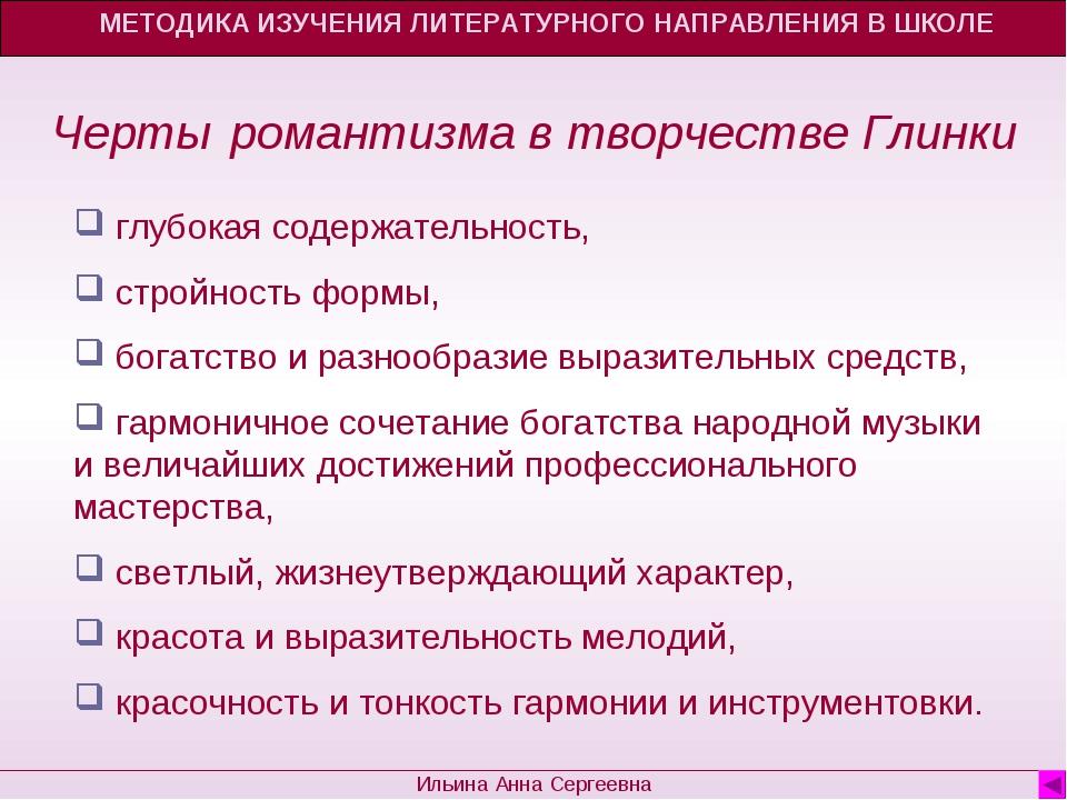 Черты романтизма в творчестве Глинки МЕТОДИКА ИЗУЧЕНИЯ ЛИТЕРАТУРНОГО НАПРАВЛЕ...