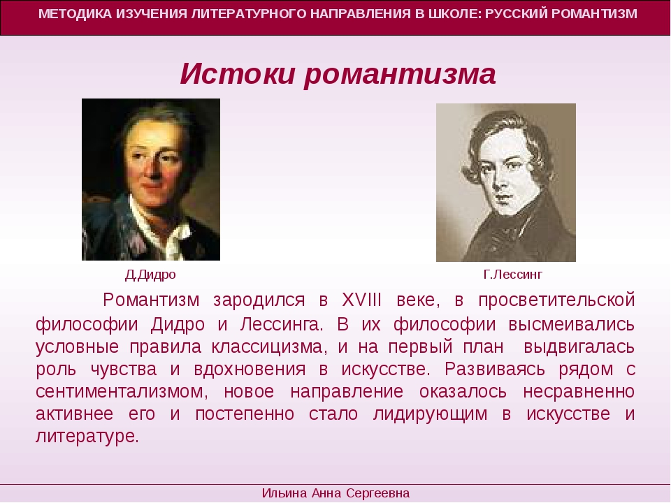 Романтизм зародился в XVIII веке, в просветительской философии Дидро и Лесси...