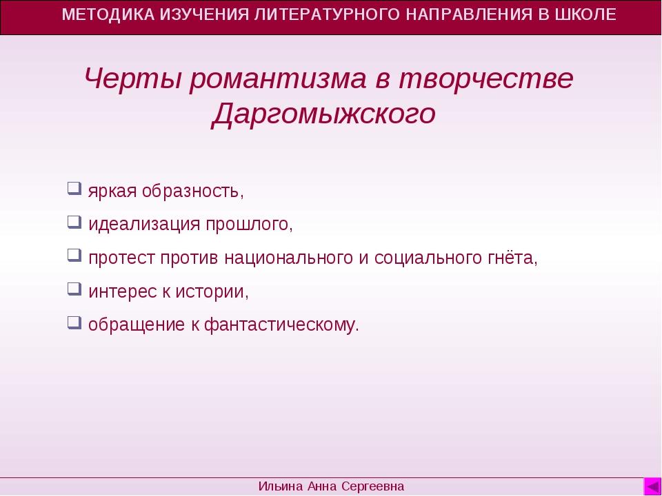 Черты романтизма в творчестве Даргомыжского МЕТОДИКА ИЗУЧЕНИЯ ЛИТЕРАТУРНОГО...