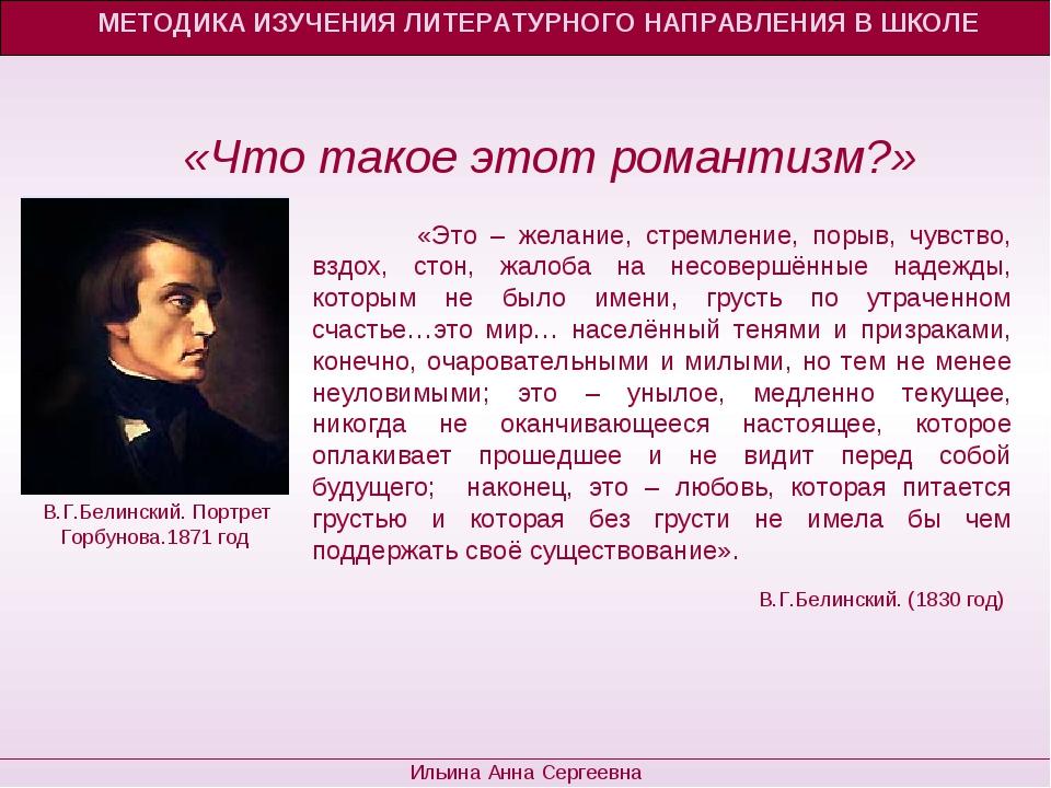 «Что такое этот романтизм?» МЕТОДИКА ИЗУЧЕНИЯ ЛИТЕРАТУРНОГО НАПРАВЛЕНИЯ В ШКО...