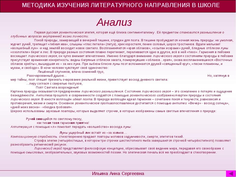 Анализ МЕТОДИКА ИЗУЧЕНИЯ ЛИТЕРАТУРНОГО НАПРАВЛЕНИЯ В ШКОЛЕ Ильина Анна Сергее...
