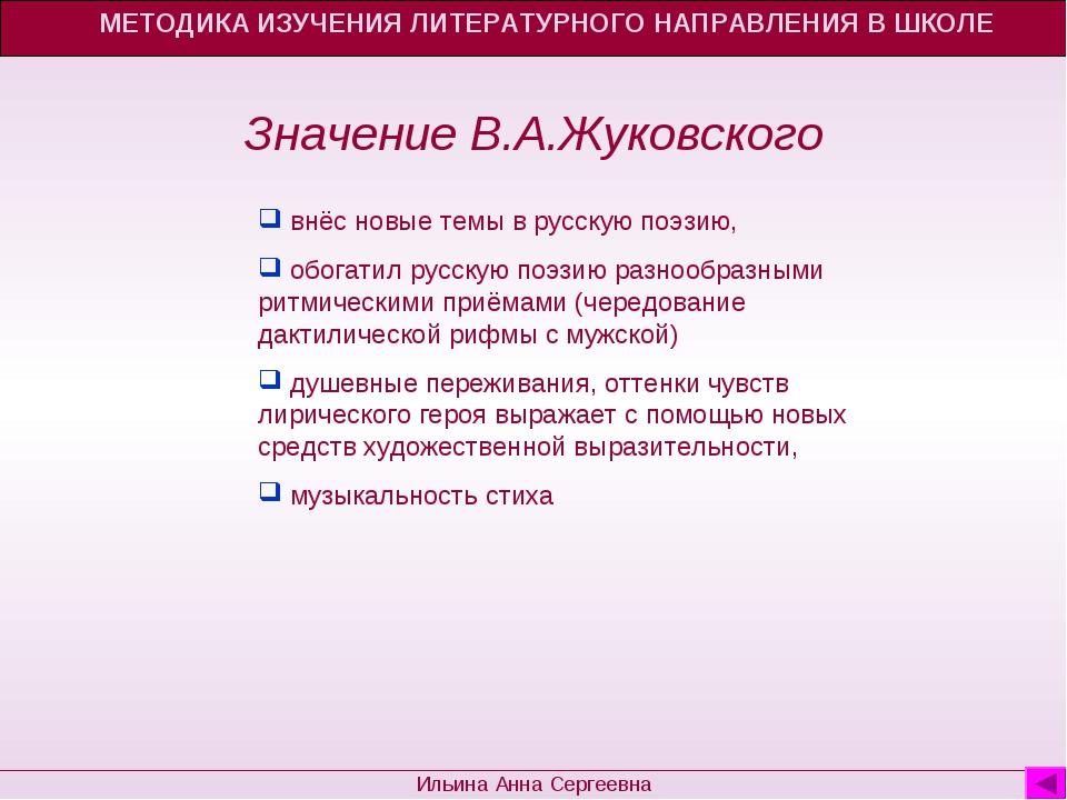 Значение В.А.Жуковского МЕТОДИКА ИЗУЧЕНИЯ ЛИТЕРАТУРНОГО НАПРАВЛЕНИЯ В ШКОЛЕ И...