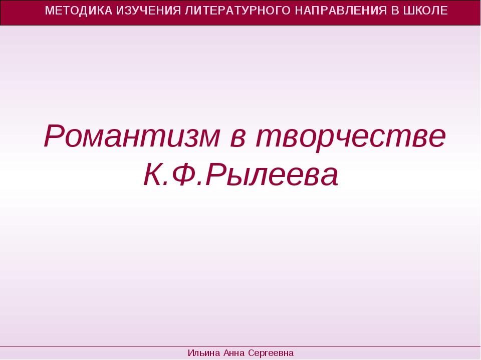 Романтизм в творчестве К.Ф.Рылеева МЕТОДИКА ИЗУЧЕНИЯ ЛИТЕРАТУРНОГО НАПРАВЛЕН...