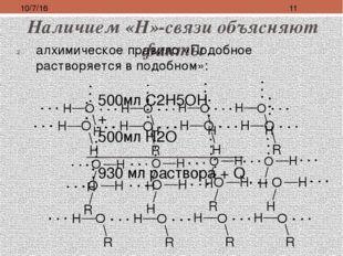 Наличием «Н»-связи объясняют факты алхимическое правило «Подобное растворяетс