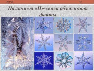 вода кристаллизуется в виде снежинок или измороси Наличием «Н»-связи объясняю