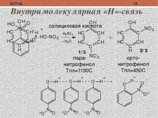 Внутримолекулярная «Н»-связь салициловая кислота орто- нитрофенол Тпл=450С па
