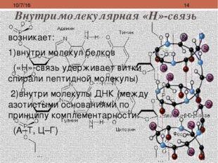 Внутримолекулярная «Н»-связь возникает: 1)внутри молекул белков («Н»-связь уд