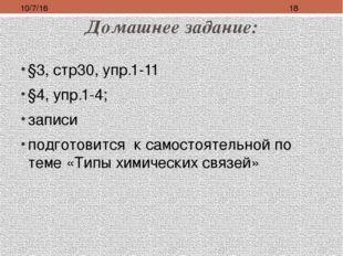 Домашнее задание: §3, стр30, упр.1-11 §4, упр.1-4; записи подготовится к само