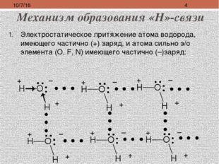 Механизм образования «Н»-связи δ+ δ+ δ– δ+ δ+ δ– δ+ δ+ δ– δ+ δ+ δ– δ+ δ+ δ– δ