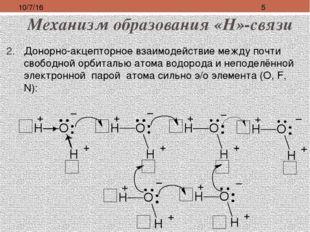 Механизм образования «Н»-связи Донорно-акцепторное взаимодействие между почти
