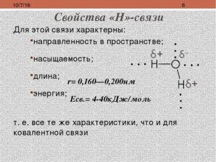 Свойства «Н»-связи Для этой связи характерны: направленность в пространстве;