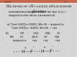 Наличием «Н»-связи объясняют факты низкомолекулярные вещества при (н.у.) – жи