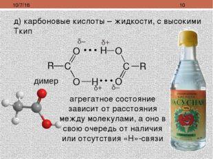 д) карбоновые кислоты – жидкости, с высокими Ткип агрегатное состояние завис