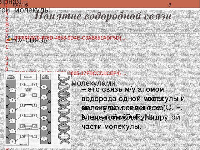 – это связь м/у атомом водорода одной молекулы и сильно э/о элементом (O, F,...