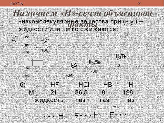 Наличием «Н»-связи объясняют факты низкомолекулярные вещества при (н.у.) – жи...