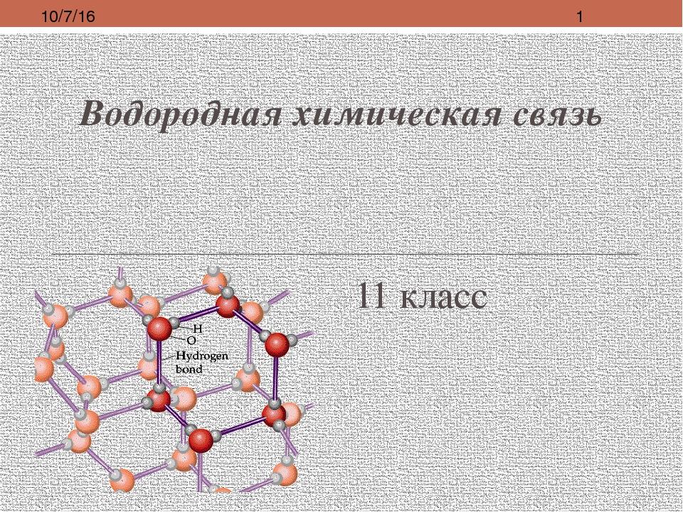 Водородная химическая связь 11 класс