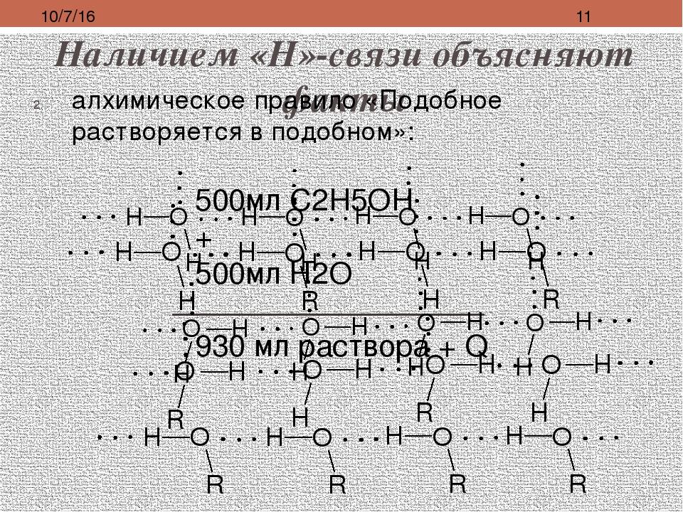 Наличием «Н»-связи объясняют факты алхимическое правило «Подобное растворяетс...