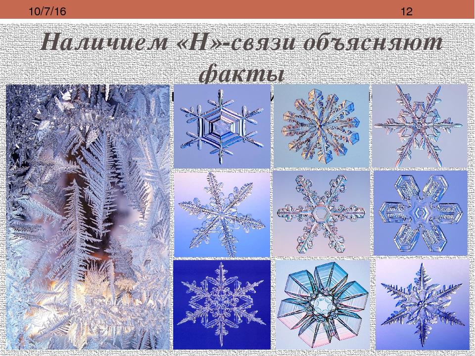 вода кристаллизуется в виде снежинок или измороси Наличием «Н»-связи объясняю...