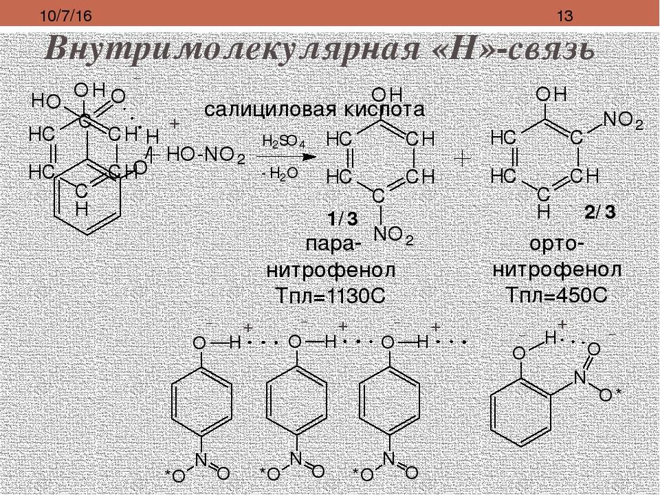Внутримолекулярная «Н»-связь салициловая кислота орто- нитрофенол Тпл=450С па...