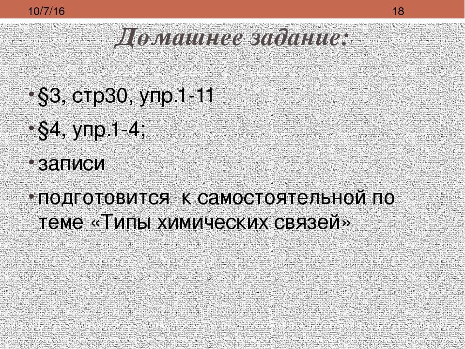 Домашнее задание: §3, стр30, упр.1-11 §4, упр.1-4; записи подготовится к само...