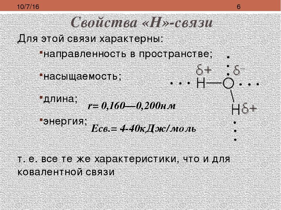 Свойства «Н»-связи Для этой связи характерны: направленность в пространстве;...
