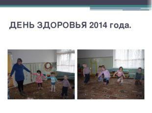 ДЕНЬ ЗДОРОВЬЯ 2014 года.