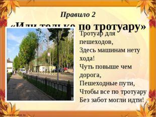 Правило 2 «Иди только по тротуару» Тротуар для пешеходов, Здесь машинам нету