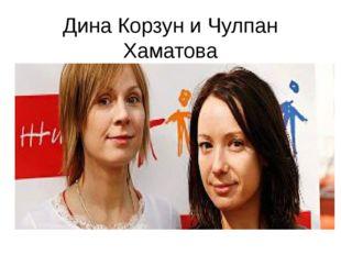 Дина Корзун и Чулпан Хаматова