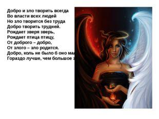 Добро и зло творить всегда Во власти всех людей Но зло творится без труда
