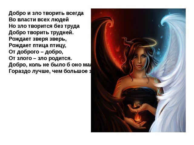 Добро и зло творить всегда Во власти всех людей Но зло творится без труда...