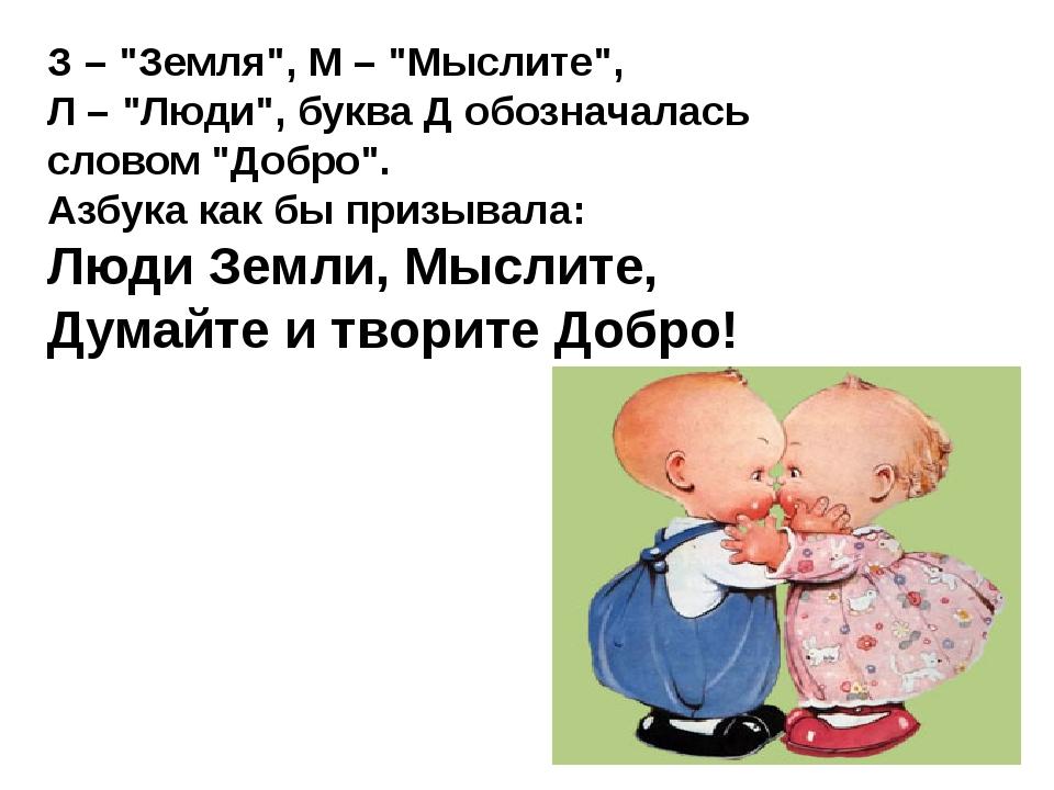 """З – """"Земля"""", М – """"Мыслите"""", Л – """"Люди"""", буква Д обозначалась словом """"Добро""""...."""