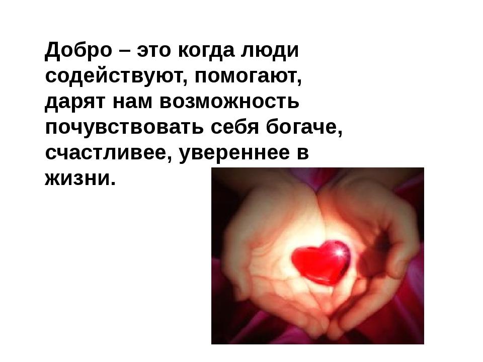 Добро – это когда люди содействуют, помогают, дарят нам возможность почувство...