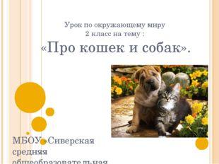 Урок по окружающему миру 2 класс на тему : «Про кошек и собак». МБОУ «Сиверск