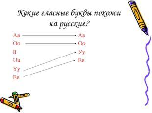 Какие гласные буквы похожи на русские? Aa Oo Ii Uu Yy Ee Аа Оо Уу Ее