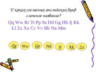 У каких согласных английских букв сложное название? Qq Ww Rr Tt Pp Ss Dd Gg H