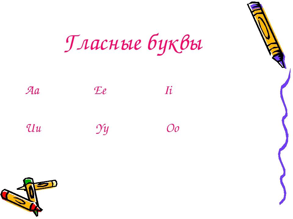 Гласные буквы Aa Ee Ii Uu Yy Oo