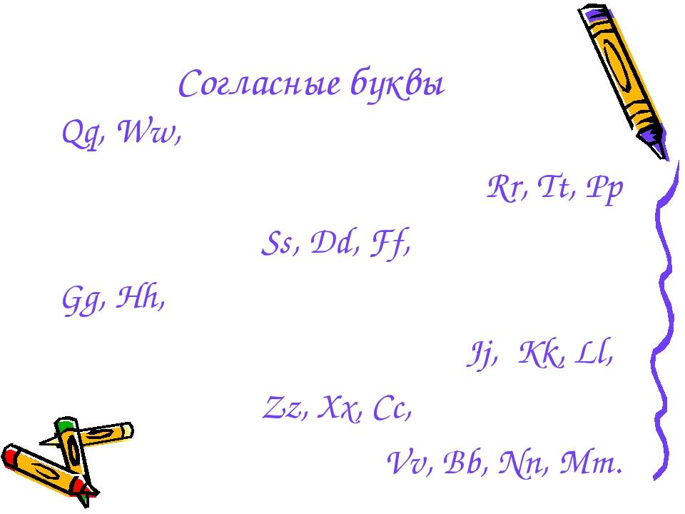 Согласные буквы Qq, Ww, Rr, Tt, Pp Ss, Dd, Ff, Gg, Hh, Jj, Kk, Ll, Zz, Xx, Cc...