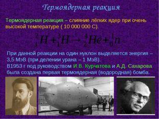 Термоядерная реакция – слияние лёгких ядер при очень высокой температуре ( 10