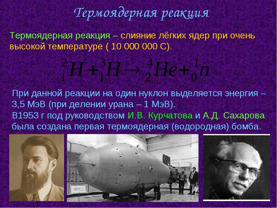 Термоядерная реакция – слияние лёгких ядер при очень высокой температуре ( 10...
