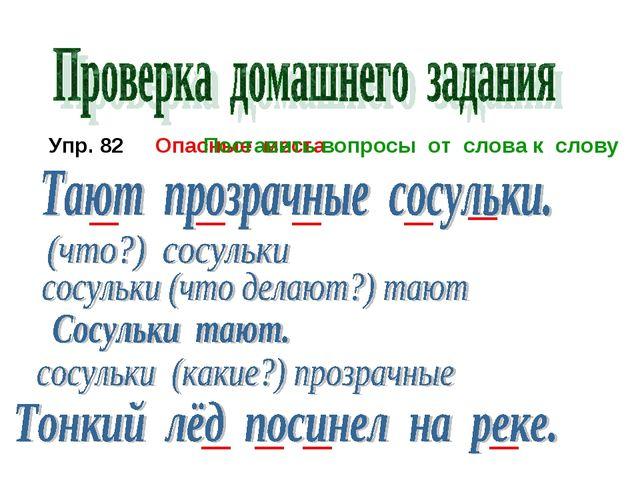 Упр. 82 Опасные места Поставить вопросы от слова к слову