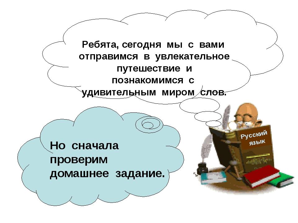 Русский язык Ребята, сегодня мы с вами отправимся в увлекательное путешествие...