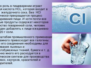Особую роль в пищеварении играет соляная кислота НСL, которая входит в состав