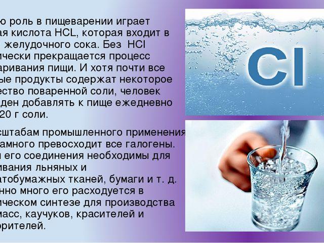 Особую роль в пищеварении играет соляная кислота НСL, которая входит в состав...